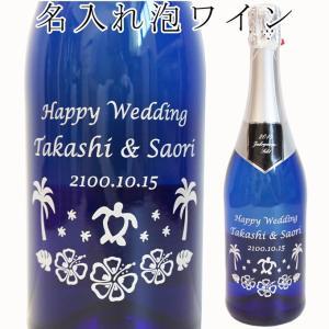 名入れ 泡ワイン ブルーボトル  結婚祝い 誕生日プレゼント 結婚記念日 リースリング・ゼクト・トロッケン|anniversaryglass