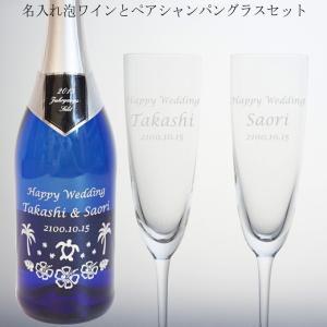名入れ 泡ワインゼクトとペアグラスギフトセット 結婚祝い 結婚記念日|anniversaryglass