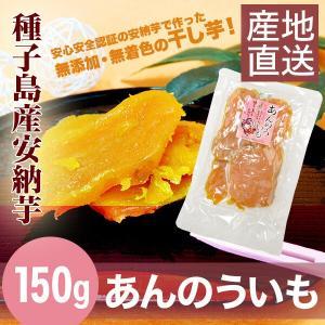種子島産安納芋干し芋【150g】
