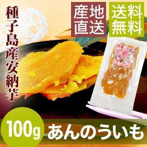 【送料無料】安納芋干し芋 100g 種子島産安納芋...
