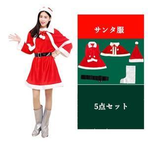 5点セット クリスマス 衣装 サンタ コスプレ サンタクロース 変装 聖夜パーティードレス レディース サンタ服 仮装 コスチューム パーティードレス|annyshop