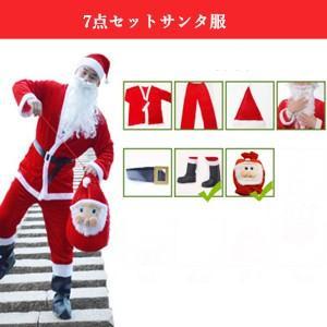 7点セット サンタ コスプレ 大人 レディース メンズ クリスマス コスチューム サンタ服 変装 仮装 聖夜 コスプレ クリスマス祭 サンタクロース 送料無料|annyshop
