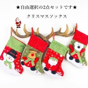 2点セット クリスマスソックス パーティーグッズ 雑貨 お菓子入り クリスマス飾り ギフト パーティー 装飾 デコレーション クリスマス靴下 袋 プレゼント 靴下|annyshop