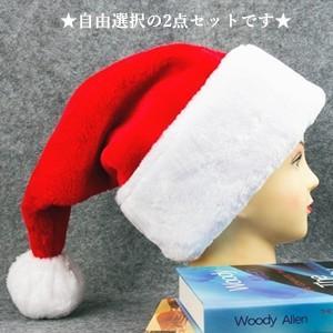 2点セット 帽子 サンタ帽子 コスプレ 大人 クリスマス コスチューム ギフト 聖夜 変装 コスプレ プレゼント クリスマス祭 サンタクロース 送料無料|annyshop