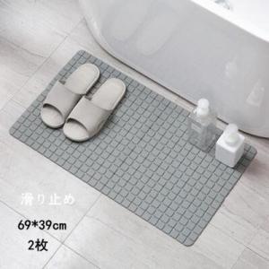 2枚 玄関マットカーペット69*39cm 滑り止め 泥落とし 屋外 屋内 浴室 バスルーム インテリア マットクッション 玄関ラグ 家庭用 かわいい 2色 送料無料|annyshop