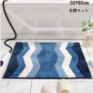 玄関マット カーペット50*80cm 洗える 吸水 滑り止め 泥落とし 屋外 屋内 浴室 インテリア マット 玄関ラグ 家庭用 かわいい おしゃれ 4色 送料無料|annyshop
