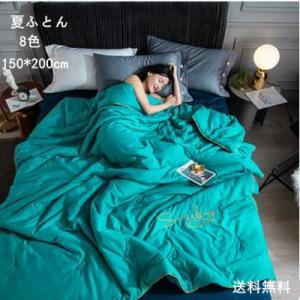シングル 布団 寝具 夏ふとん 肌がけ 肌布団 夏掛け 洗える やわらか 春秋 夏場 5色 送料無料|annyshop