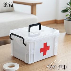 救急箱 応急処置 収納ケース 薬箱 薬入れ 救急ボックス 応急手当 くすり 収納 大容量  軽量 コンパクト 包帯 引き出し 送料無料|annyshop
