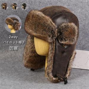 毛皮帽子 パイロット帽子 ファー パイロットキャップ 飛行帽 フェイクレザー 2way 帽子 耳あて ロシア帽 あったかい アウトドア 防寒 メンズ レディース 冬新作|annyshop