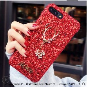 iPhone6/6sケース iPhone6/6sPlusカバー iPhone7/8ケース iPhone7/8Plusケース カバー iPhoneケース アイフォンケース キラキラケース 可愛い 送料無料|annyshop