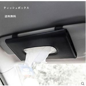 ティッシュボックス ティッシュケース カバー レザー製 車用 車内便利 車内収納 アクセサリー おしゃれ 送料無料|annyshop