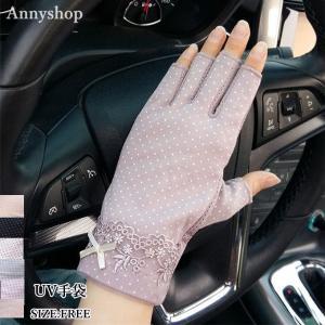 手袋 UV手袋  UVカット 涼しい 指切り 手ぶくろ ショート手袋 滑り止め 日焼け対策 オシャレ アウトドア 日焼け止め 紫外線防止 通気性 薄手 夏 送料無料|annyshop