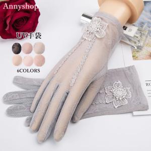 手袋 UV手袋  UVカット 涼しい レース手袋 手ぶくろ ショート手袋 日焼け対策 スマホ手袋 アウトドア 日焼け止め 紫外線防止 通気性 薄手 夏 送料無料|annyshop