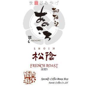 オリジナルブレンドコーヒー豆「松陰ブレンド」(フレンチロースト・200g)/スペシャルティコーヒー/国産直火式ロースターで自家焙煎した新鮮な珈琲豆!|anokoro
