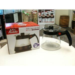 カリタ コーヒーサーバー 300サーバーN|anokoro