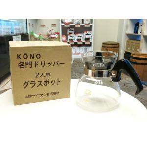 KONO式 名門2人用グラスポット|anokoro