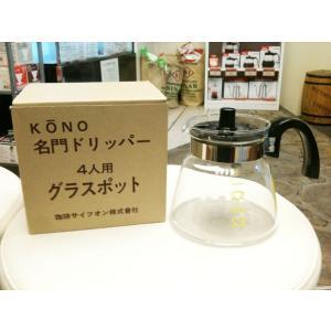 KONO式 名門4人用グラスポット|anokoro