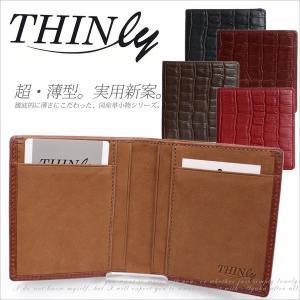 財布 メンズ THINly 日本製 本革 クロコ 型押し 二つ折り財布 札入 アウトレット|anothernumber