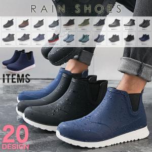 レインブーツ メンズ 靴 レインシューズ サイドゴア おしゃれ 防水 雨用