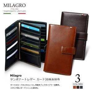 Milagro イタリア製 長財布 メンズ 財布 ヌメ革 30枚カード収納|anothernumber