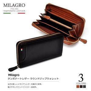 Milagro イタリア製 長財布 メンズ 財布 ヌメ革 ラウンドジップウォレット|anothernumber