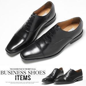 ビジネスシューズ 本革 メンズ 靴 革靴 ストレートチップ