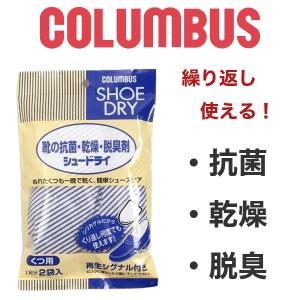 シュードライ 靴用 乾燥 脱臭剤 コロンブス|anothernumber