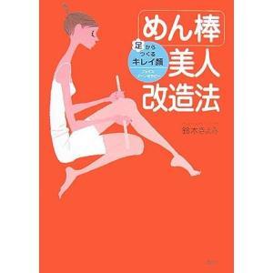『めん棒・美人改造法−足からつくるキレイ顔、フェイス・ゾーンセラピー』 (からだケア)|anpiel
