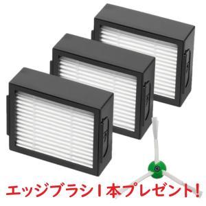 ルンバ e5 / i7 / i7+シリーズ専用 フィルター 3個セット iRobot 【送料無料】【...