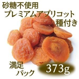 プレミアム種付きアプリコット ブレンハイム種 砂糖不使用ドライフルーツ [税込1,500円満足パック]|ansans