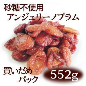 アンジェリーノプラム(すもも) 砂糖不使用ドライフルーツ [税込2,500円買いだめパック]|ansans