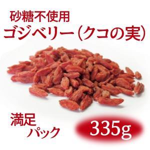 ゴジベリー(クコの実) 無添加・砂糖不使用ドライフルーツ [税込1,500円満足パック]|ansans
