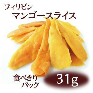 ポイント消化 フィリピンマンゴースライス ドライフルーツ [税込300円食べきりパック]|ansans