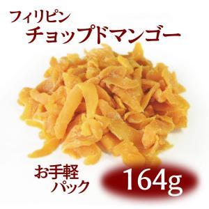 ポイント消化 フィリピンチョップドマンゴー ドライフルーツ [税込700円お手軽パック]|ansans