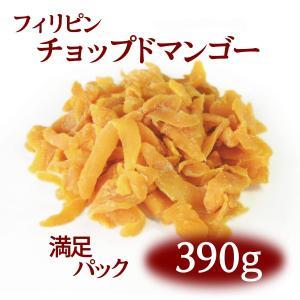 フィリピンチョップドマンゴー ドライフルーツ [税込1,500円満足パック]|ansans