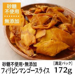 フィリピンマンゴースライス 無添加・砂糖不使用ドライフルーツ [税込1,500円満足パック]|ansans