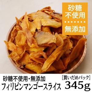 フィリピンマンゴースライス 無添加・砂糖不使用ドライフルーツ [税込2,500円買いだめパック]|ansans
