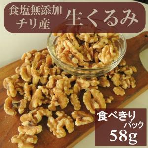 ポイント消化 ナッツ 生くるみ チリ産 [税込300円食べきりパック]|ansans