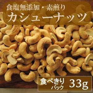 ポイント消化 食塩無添加ナッツ  素煎カシューナッツ [税込300円食べきりパック]|ansans