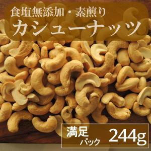 食塩無添加ナッツ  素煎カシューナッツ [税込1,500円満足パック]|ansans