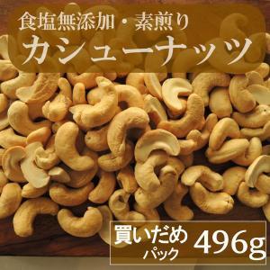 食塩無添加ナッツ  素煎カシューナッツ [税込2,500円買いだめパック]|ansans