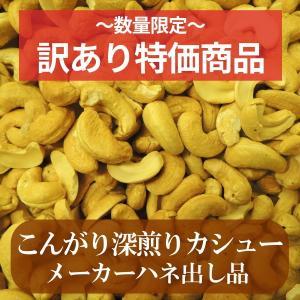 訳ありナッツ こんがり深煎りカシューナッツ 1kg|ansans