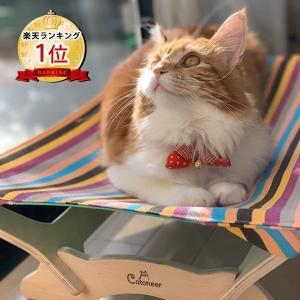 ●欧米大人気商品!一生モノの猫ハンモックベッド    ヨーロッパ地中海で生まれたCatoneer ハ...
