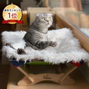 【 一生モノのふわもふ猫ハンモック 】 Catoneer 猫ハンモック 4Claws ふわもふ猫ベッド 2点セット 洗える おしゃれ  ネコ ねこ 冬用 あったか ラッピング不可 anschluss
