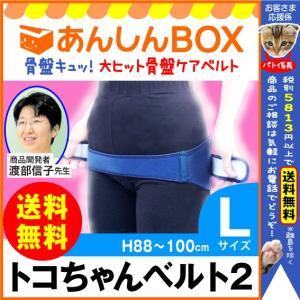 P10倍!トコちゃんベルト2(L)【青葉正規品】妊娠中 産前...