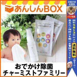 日本製 おでかけ除菌チャーミストファミリー 【除菌/部屋干し/消臭/除菌スプレー】|anshin-box