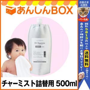 日本製 チャーミスト詰替え用 500ml 【除菌/部屋干し/消臭/除菌スプレー】|anshin-box