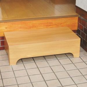 シクロケア 木製玄関踏台楡(にれ)踏台 大|anshin-hiroba