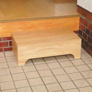 シクロケア 木製玄関踏台楡(にれ)踏台 中|anshin-hiroba