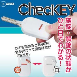 MIWAロック施解錠状態表示キー「ChecKEY(チェッキー)」|anshin-hiroba